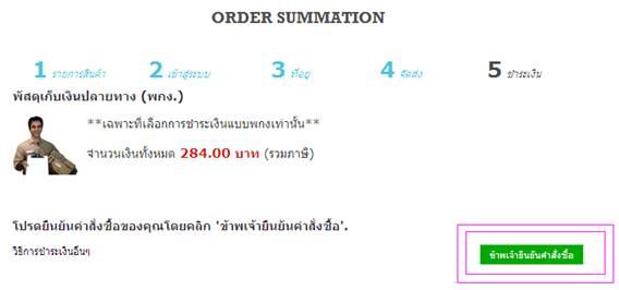 การสั่งซื้อสินค้า PKPLAZA